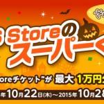 毎日PSStoreチケット最大1万円分が当たる!「PSStoreのスーパーくじ」