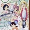 【kashmir】きららMAX創刊から連載していた○本の住人が今月号で最終回・・・