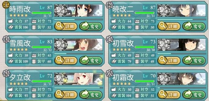 駆逐艦は何隻必要なんだろう