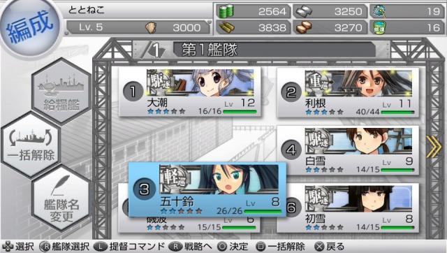 編成時に艦をドラックで入れ替えるなどの操作はブラウザ版と同じ