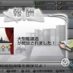 【艦これ改プレイ日記】7:大型艦建造開放!