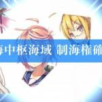 【艦これ改プレイ日記】18:難易度「史」をクリア!潜水艦最強説