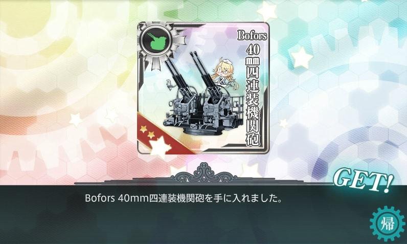 甲報酬ではBofors 40mm四連装機関砲が追加。 摩耶様にお持ちいただこう。