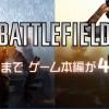 【セール情報】ダウンロード版 PS4/PS3「バトルフィールド4」「バトルフィールド ハードライン」が衝撃特価432円(税込)で販売中