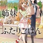 おすすめマンガ「新米姉妹のふたりごはん」最新刊が発売中!