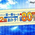 【セール情報】PS4®の夏一番セール2016☆PS Plusなら2倍おトク!【最大80%OFF】