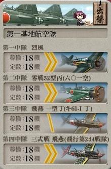 2016夏E4基地航空隊-min