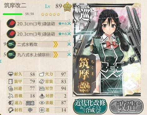 E2-筑摩-min