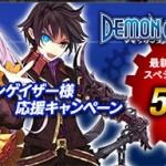 【PSVita】デモンゲイズDL版 期間限定500円で販売中!