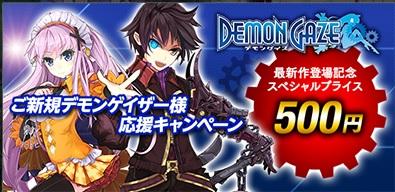 demongaze-2