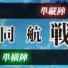 【艦これ】2016夏イベ E-1で伊26、あきつ丸、まるゆ掘り