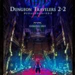 【Vita】ダンジョントラベラーズ2-2、2017年春に発売予定との事!
