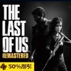 【PS4】「The Last of Us Remastered」が半額セール、アクアキティDXが40%セール中!