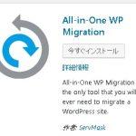 wordpress引っ越しプラグイン「All-in-One WP Migration」紹介&ネームサーバー書き換え無しで新サーバーに接続するには?