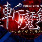 デモンゲイズ2 エクストラコンテンツ「柳生斬魔録 -コール・オブ・ザ・グリモダール-」攻略【MAP画像】