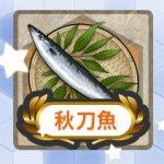 【艦これ】2016 鎮守府秋刀魚祭り!秋刀魚集め攻略