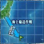 【艦これ】2016秋イベント E-1「海上輸送作戦」攻略