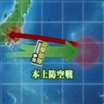【艦これ】2016秋イベント E-2「本土防空戦」攻略