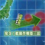 【艦これ】2016秋イベント E-3ギミック解除方法&「発令!艦隊作戦第三法」攻略