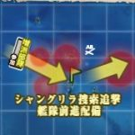 【艦これ】2016秋イベント E-4「シャングリラ捜索追撃 艦隊前進配備」攻略