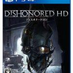 11日からPSNでセール実施、PS4「ディスオナードHD」が999円他、気になったニュース+雑記