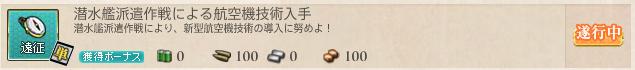 kancolle-mission