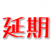 PS4/Switch/Vita『ネルケと伝説の錬金術士たち ~新たな大地のアトリエ~』の発売日が延期することに。新たな発売日は2019/01/31に