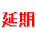『コードヴェイン』の発売日が2019年に延期