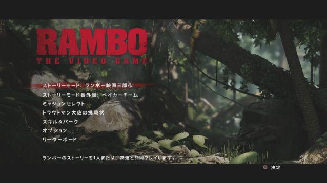 rambo-2