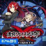 EXP10周年記念セール第5弾!Vita用DRPG「迷宮クロスブラッド インフィニティ Ultimate」が500円セール中!