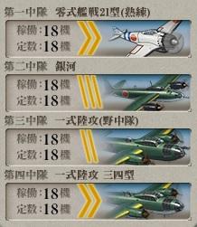 E-2航空隊