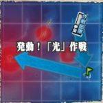 【艦これ】2017冬イベント:E-3『発動!「光」作戦』丙攻略