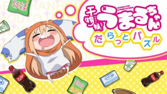 3DS:干物妹!うまるちゃん だらっとパズル