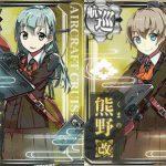 【艦これ】今春以降、最上型三番艦以降の改二実装!「鈴谷、熊野」