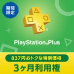 新規加入者限定「PSPlus3ヶ月利用権」500円販売キャンペーンが実施中