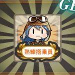 【艦これ】任務「洋上航空戦力を拡充せよ!」攻略