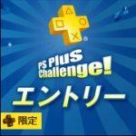 2017年3月のPSPlusチャレンジに挑戦!今月は「アスタブリード」と「バイオハザード アンブレラコア」