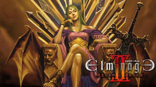 3DS:エルミナージュII 〜双生の女神と運命の大地〜