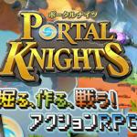 【PS4】サンドボックス+アクションRPG「ポータルナイツ」の発売日が6月29日に決定!