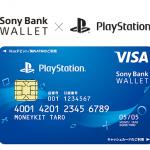 Vプリカを良く使う人にオススメ!審査不要のSony Bank WALLETに申し込み、発行してみました。【5/31までキャンペーン中】