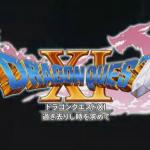 PS4/3DS『ドラゴンクエストXI 過ぎ去りし時を求めて』発売日は7月29日に決定。3DS版では完全に2Dにすることも可能?