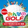 PS4『New みんなのGOLF』発売日が2017年8月31日に決定