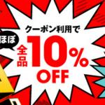 PS Storeゴールデンウィークセール開催。10%OFFとなるクーポンも配布中!おすすめタイトルを紹介!