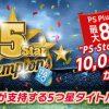 PSストアにて高評価を得たPS4の一部タイトルのディスカウントキャンペーン「5 Star Champions」開始、おすすめタイトル紹介