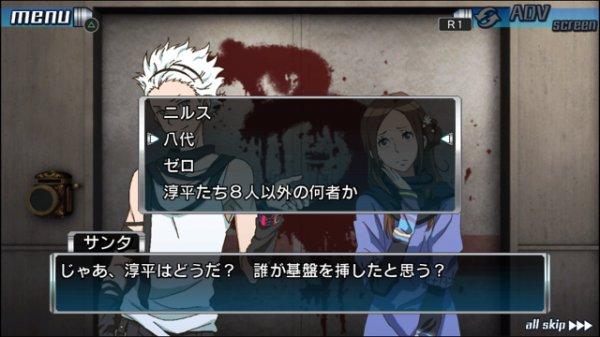 PS4/Vita:ZERO ESCAPE 9時間9人9の扉 善人シボウデス ダブルパック