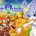 3DS「Ever Oasis 精霊とタネビトの蜃気楼」の発売日が7/13に決定、他ニンテンドーダイレクトまとめ(3DS編)