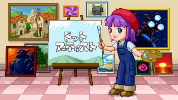 3DS/WiiU:ドットアーティスト