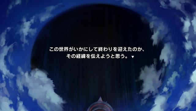 Vita:終わる世界とバースデイ