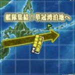 【艦これ】2017春イベントE-2『艦隊集結!単冠湾泊地へ』輸送ゲージ攻略