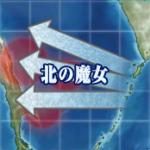 【艦これ】2017春イベントE-5『北の魔女』Tマス北方水姫ルート攻略【ゲージ2本目(ラスト)】